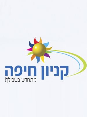 קניון חיפה