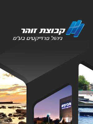 cover-zohar