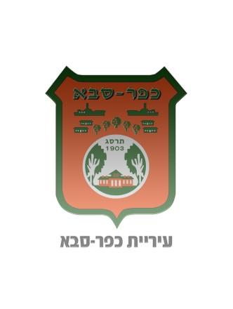 קאבר כפר סבא