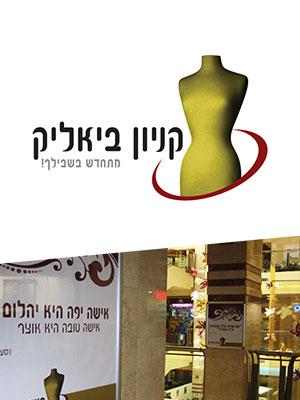 תוצרי פרסום קניון ביאליק רמת גן