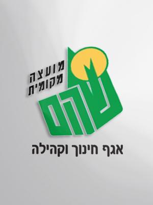 shoham-agaf hinoch3